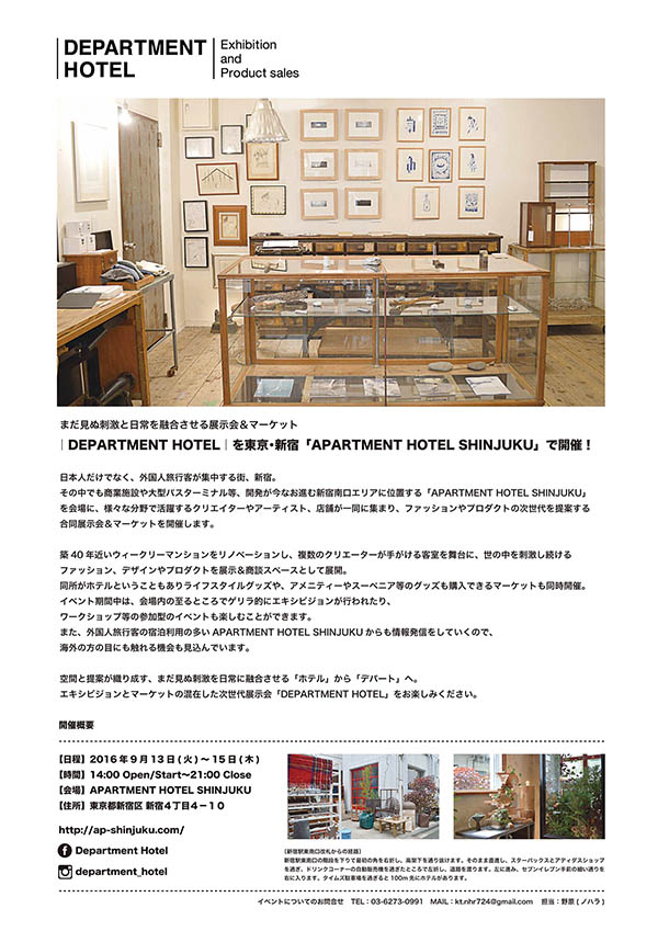 DEPARTMENT HOTEL at APARTMENT HOTEL